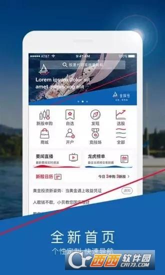 国海证券安卓版下载 国海证券安卓版下载v6.04