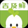 吉及鲜武汉网上买菜平台下载 吉及鲜武汉网上买菜安卓版下载v1.9.6