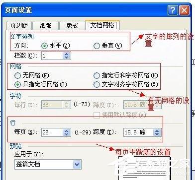 Word2003页面设置方法 Word2003页面如何设置