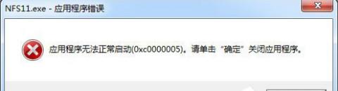应用程序无法正常启动0xc000005怎么办 怎么解决应用程序无法正常启动0xc000005