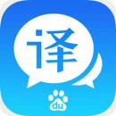 百度翻译在线翻译器英文翻中文下载 百度翻译器中文翻英文pc版下载v1.0