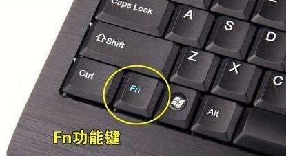 fn键在哪 告诉你fn键使用方法
