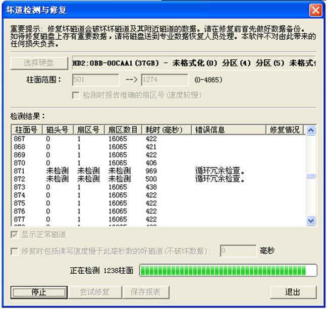 磁盘坏道检测与修复