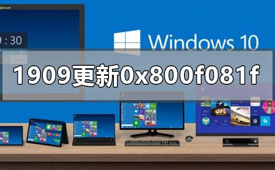 win10版本1909更新错误0x800f081f怎么办 win10版本1909更新错误0x800f081f的解决方法