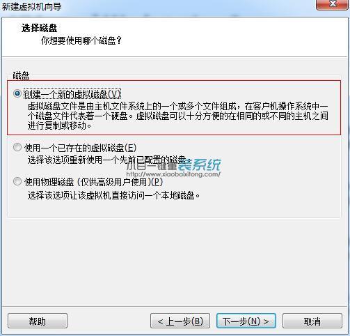 vmware虚拟机安装教程(xp/win7版)