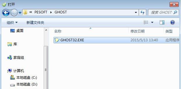 iso文件怎么安装,小编教你安装iso文件的操作