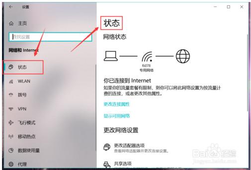 win10电脑如何重置网络设置