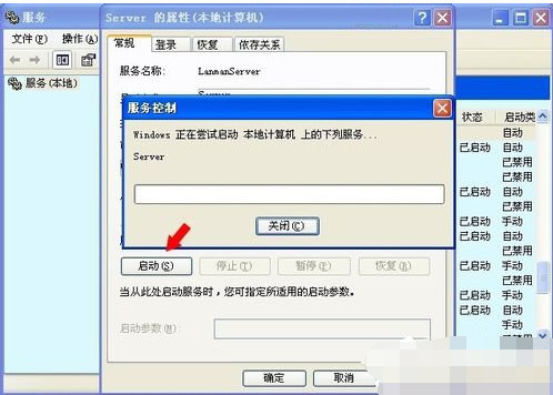 怎样解决没有启动服务器服务 没有启动服务器服务解决方法