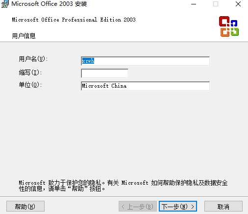 microsoft office 2003绿色版 microsoft office 3IN1免安装