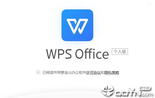 WPS电脑版下载 WPS Office PC版v11.1.0.9098 官方正式版