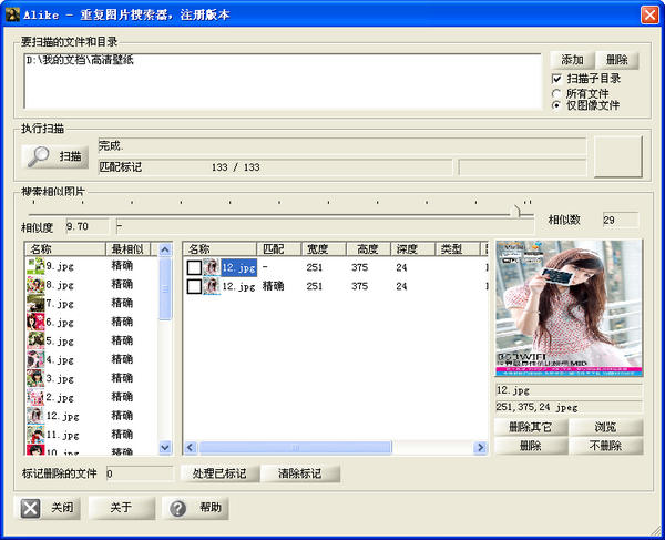 Alike中文版 Alike软件下载2.2绿色版