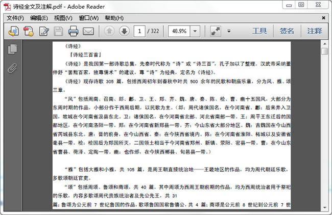 诗经下载 诗经全文及译文下载PDF电子版