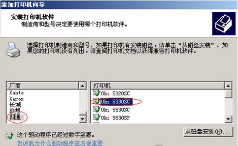 四通oki5530sc驱动免费下载 四通oki5530sc驱动下载win7版