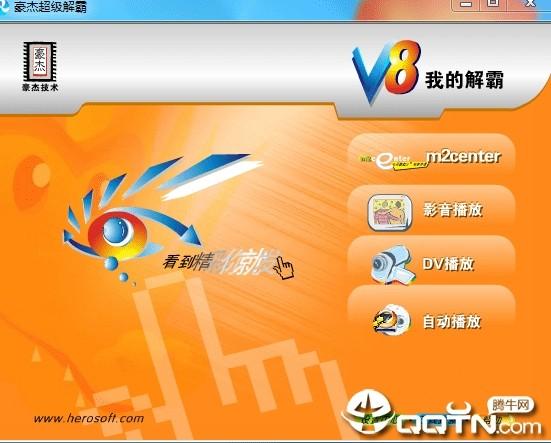 豪杰超级解霸增强版下载 豪杰超级解霸v8免费版