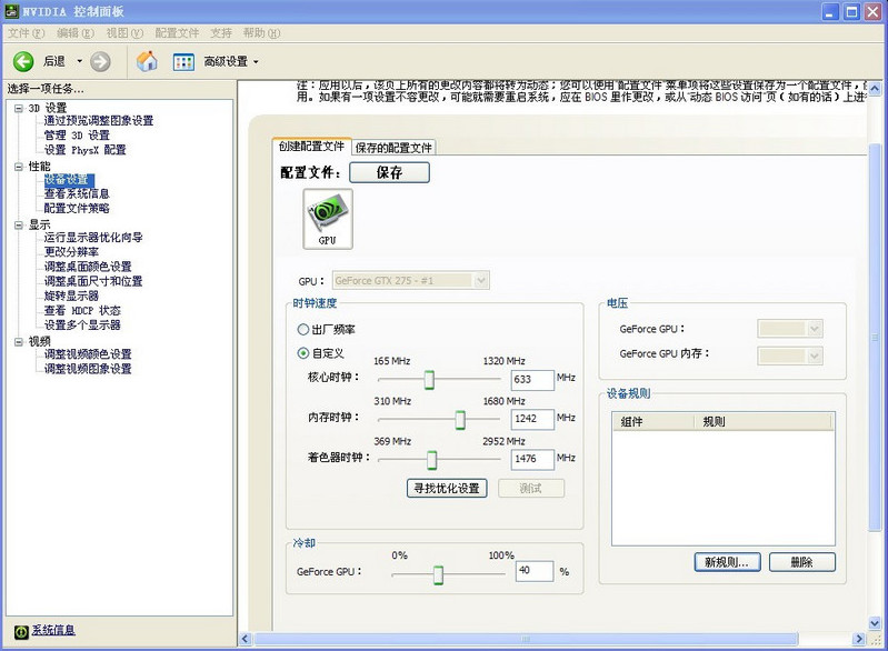 nvidia控制面板官方下载 nvidia控制面板下载win7/xp/win8