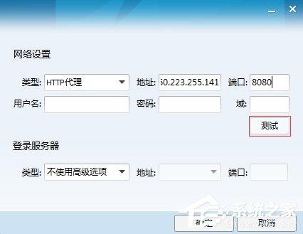 如何修改QQIP地址?