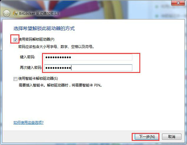 如何给u盘设置密码