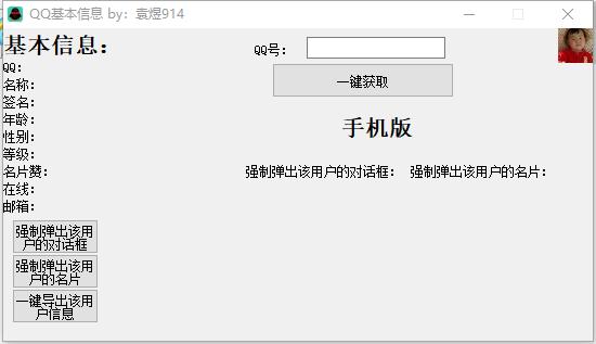 QQ基本信息查询工具