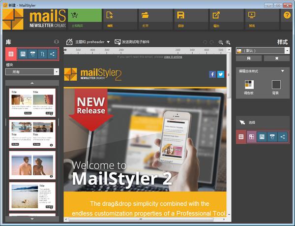 MailStyler 2(邮件模板编辑工具)