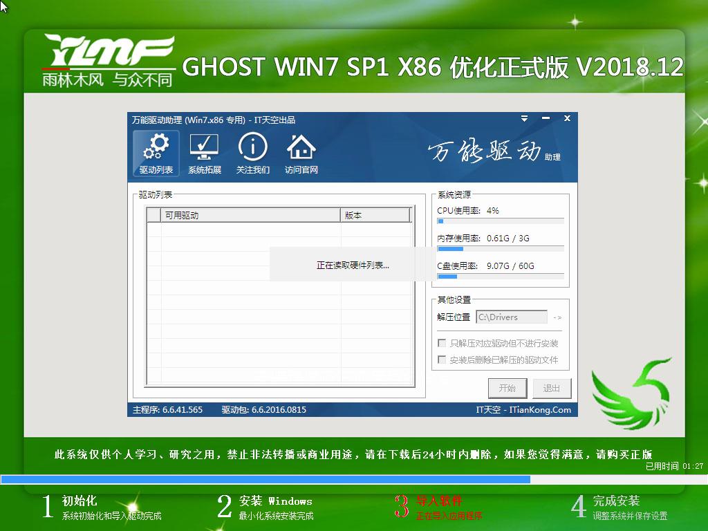 详解win7系统安装方法