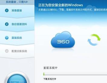 360win10重装系统教程