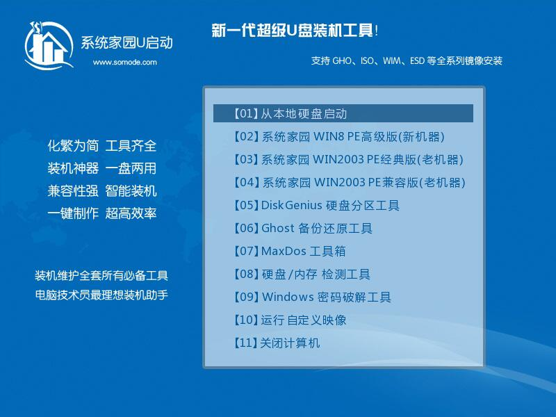 win10 u盘系统安装教程