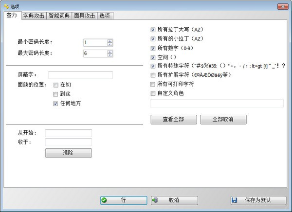 RAR Password Cracker Expert(RAR密码恢复工具)