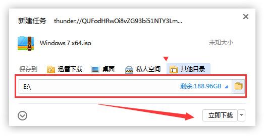 win7系统硬盘安装器安装系统教程