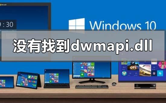 win10显示没有找到dwmapi.dllv怎么回事