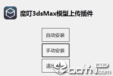 3Dtree(魔叮3dsMax模型上传插件)