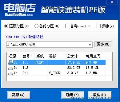 win7官方企业版64位系统安装方法