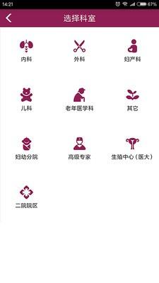 江苏省妇幼