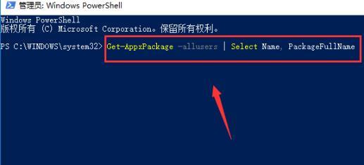 win10误删微软商店的解决方法
