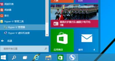 windows10虚拟机启用方法