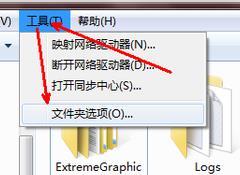 win7系统文件类型扩展名如何更改
