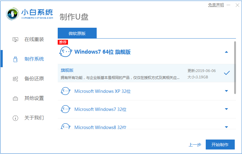 小米电脑安装win7的教程