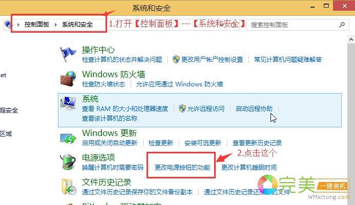 Win8.1重启两次才能够正常进入系统