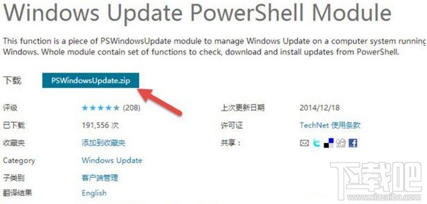 小马一键重装系统后如何巧用PowerShell隐藏Win10更新技巧