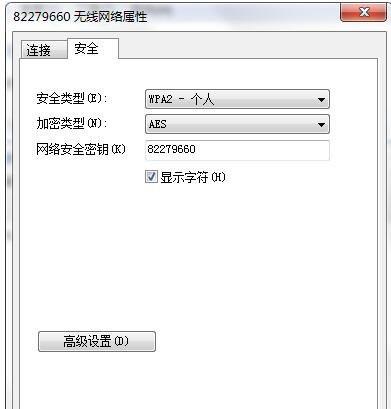 萝卜菜一键重装系统后怎么查看wifi密码