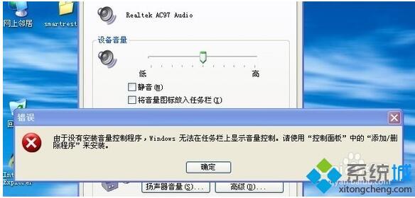 老毛桃一键重装系统为win7之没有安装音量控制程序怎么办