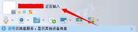 QQ正在输入怎么取消  最新版QQ正在输入状态取消